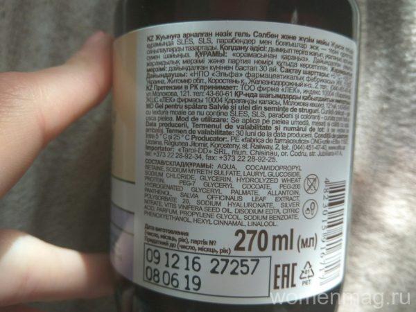 Нежный гель для умывания Зелёная аптека шалфей и виноградное масло
