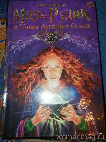 Книга Мила Рудик и Чаша Лунного Света