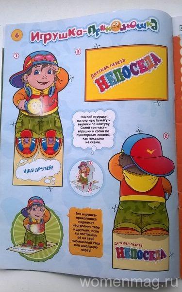Почему назвали детский журнал непоседа