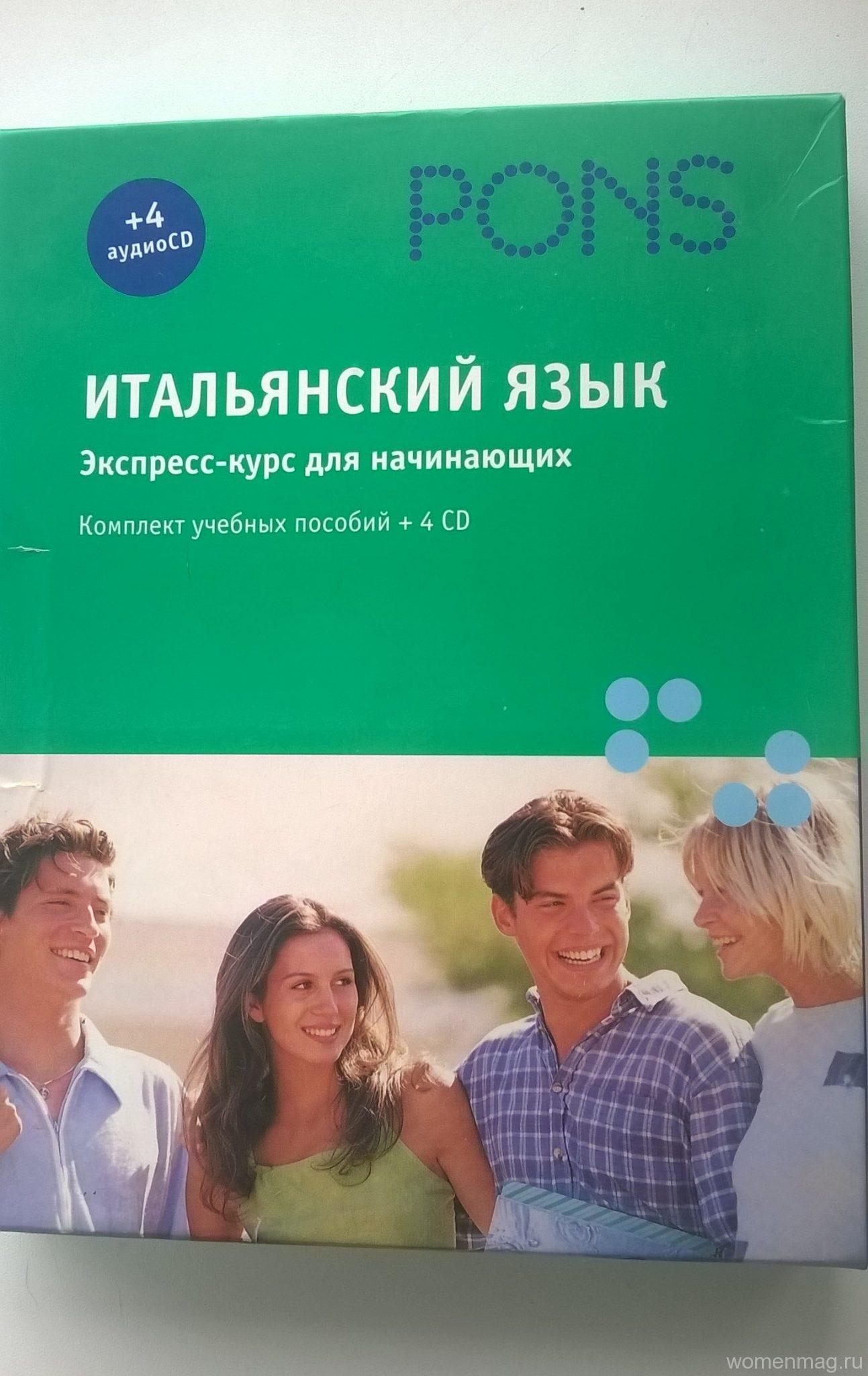 Итальянский язык. Экспресс-курс для начинающих. Комплект учебных пособий + 4 CD от Pons. Отзыв