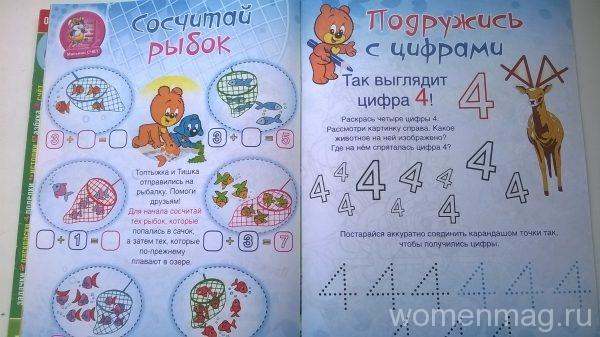 Журнал Мишка Топтыжка