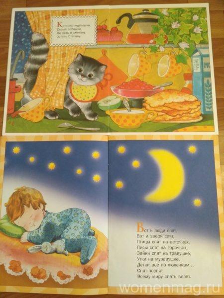 Детские книги Школа семи гномов