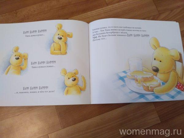 Детская книга Храбрый Тяпа
