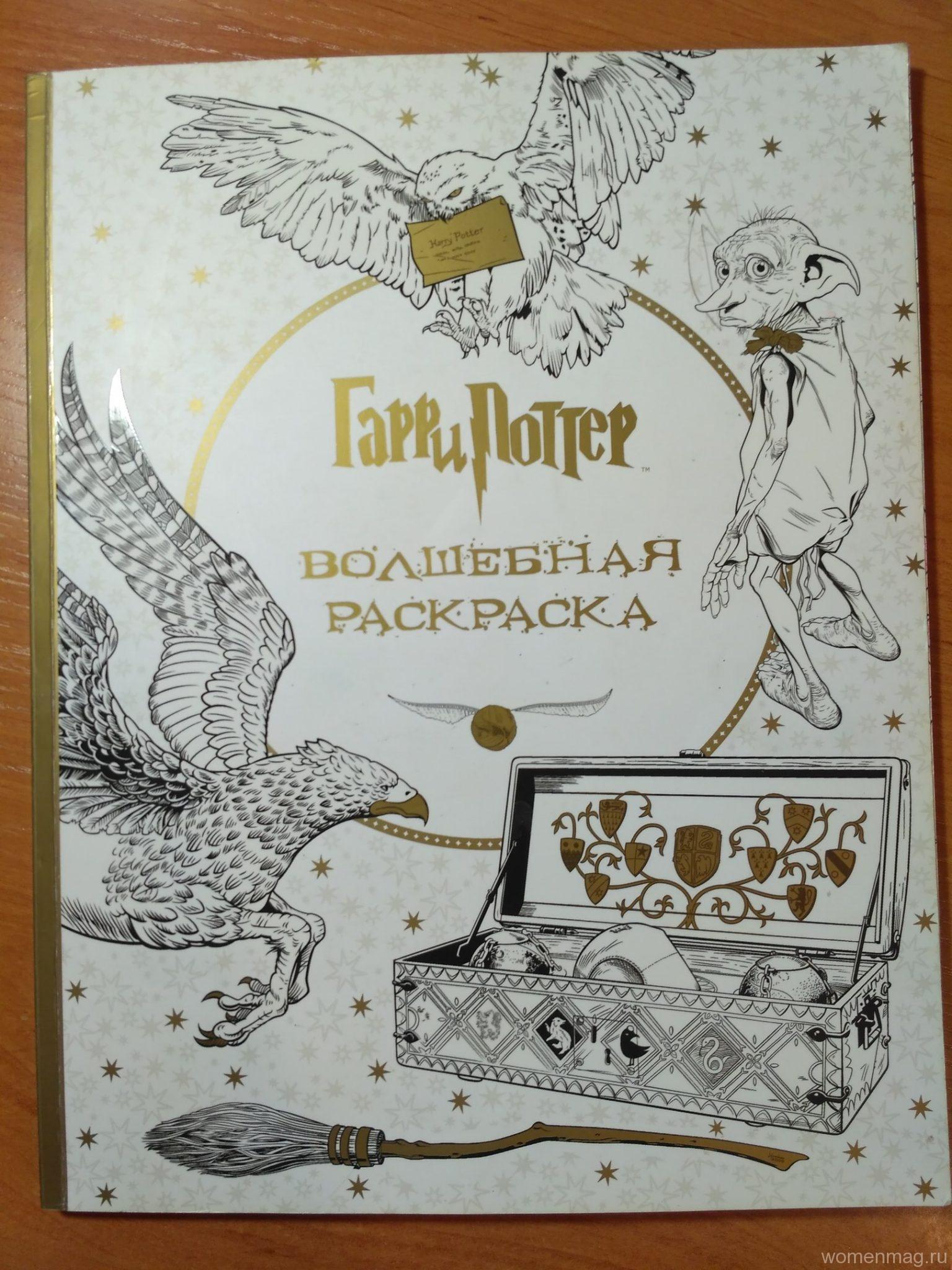 Волшебная раскраска «Гарри Поттер» изд. Эксмо. Отзыв