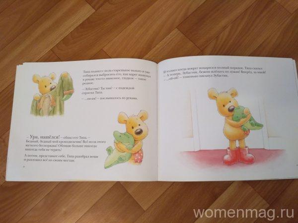 Детская книжка Тяпа-Растяпа