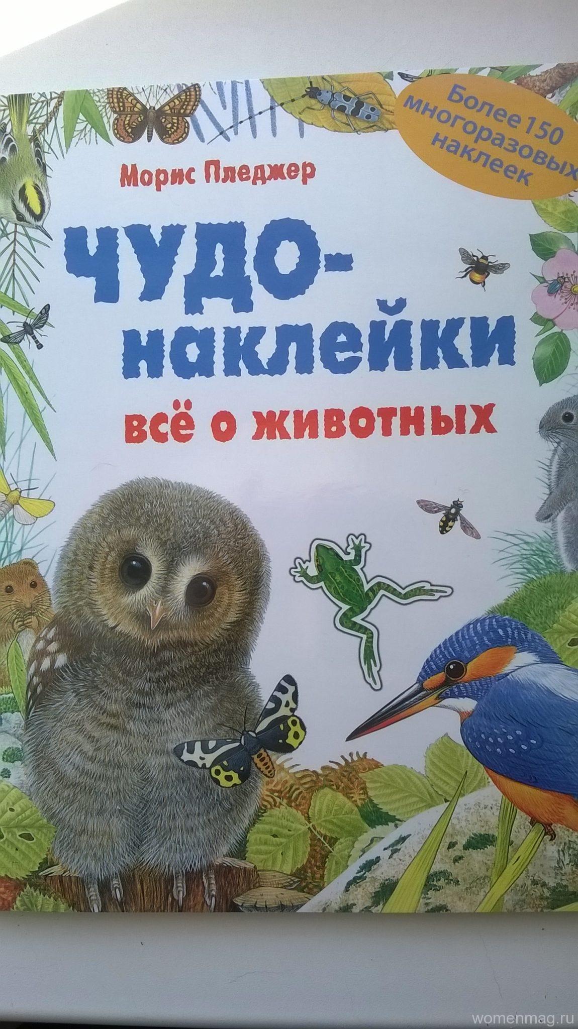 Книга Мориса Пледжера «Чудо-наклейки. Все о животных». Отзыв и впечатления