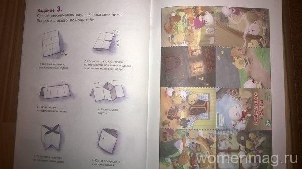 Книжка Нежданные гости из серии Зайкины уроки