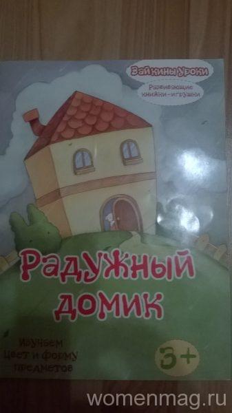 Книжка Радужный домик