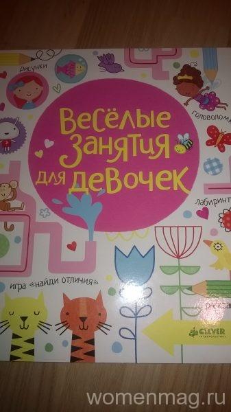 Веселые занятия для девочек