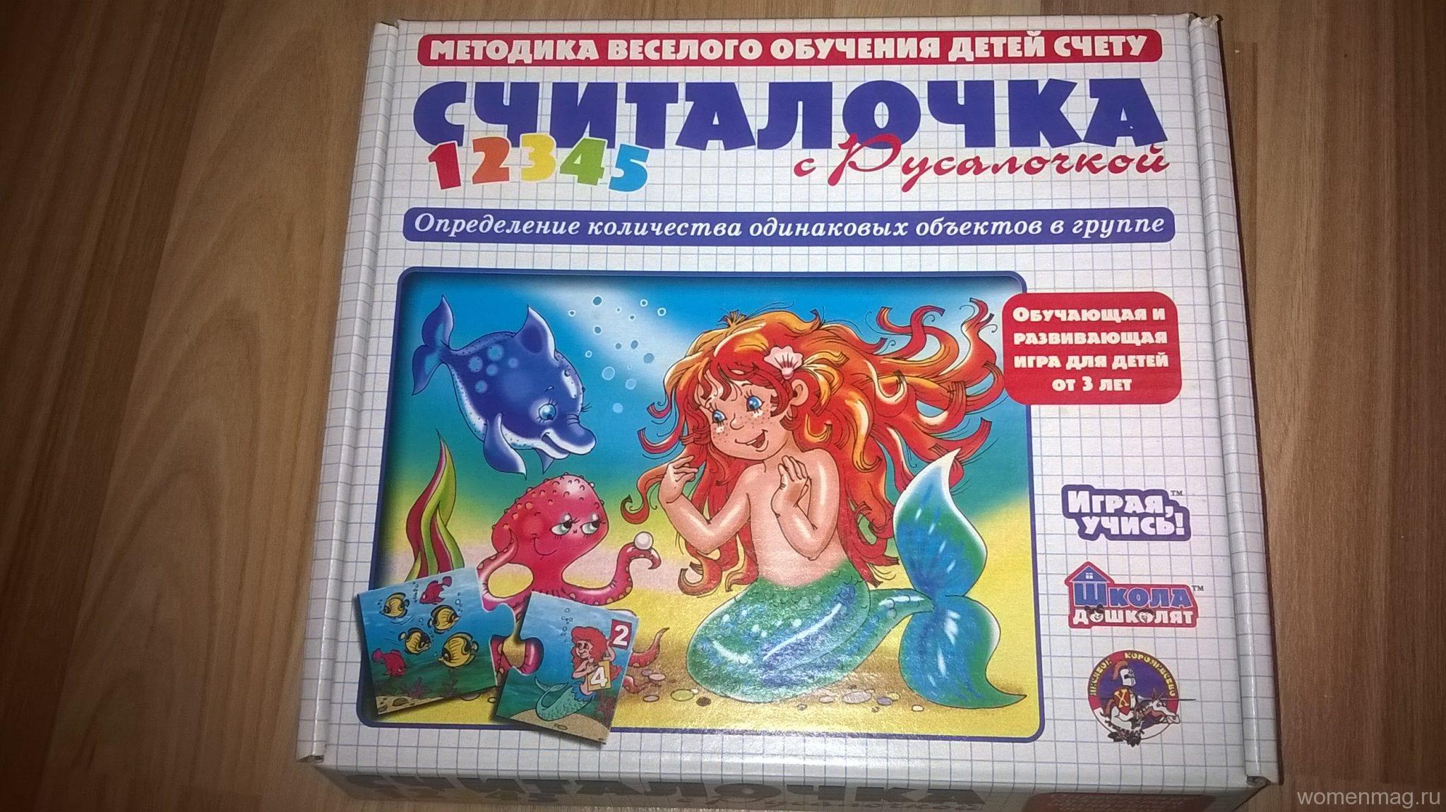 Обзор обучающей и развивающей игры для детей от 3 лет «Считалочка с русалочкой». Определение количества одинаковых объектов в группе. Отзыв