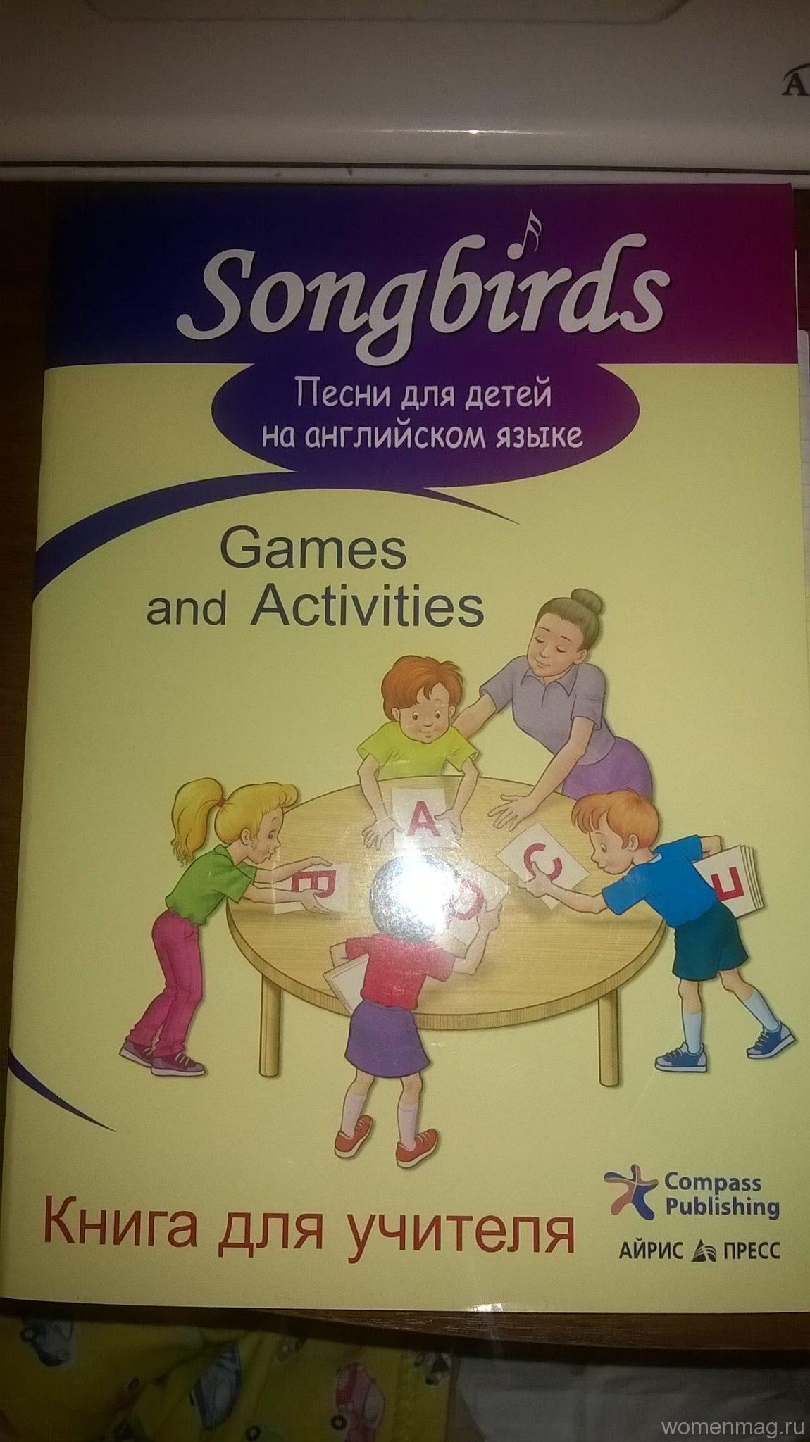 """Обзор методического пособия «Песни для детей на английском языке. Games and Activities. Книга для учителя» серии """"Songbirds"""""""