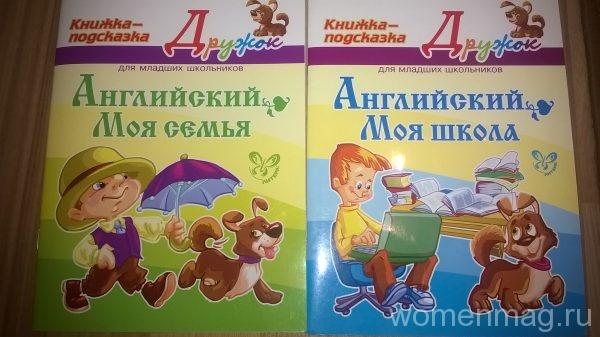 Книжки для младших школьников Английский язык серии Дружок