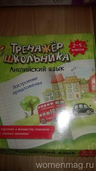 Тренажер школьника. Английский язык. Построение предложения