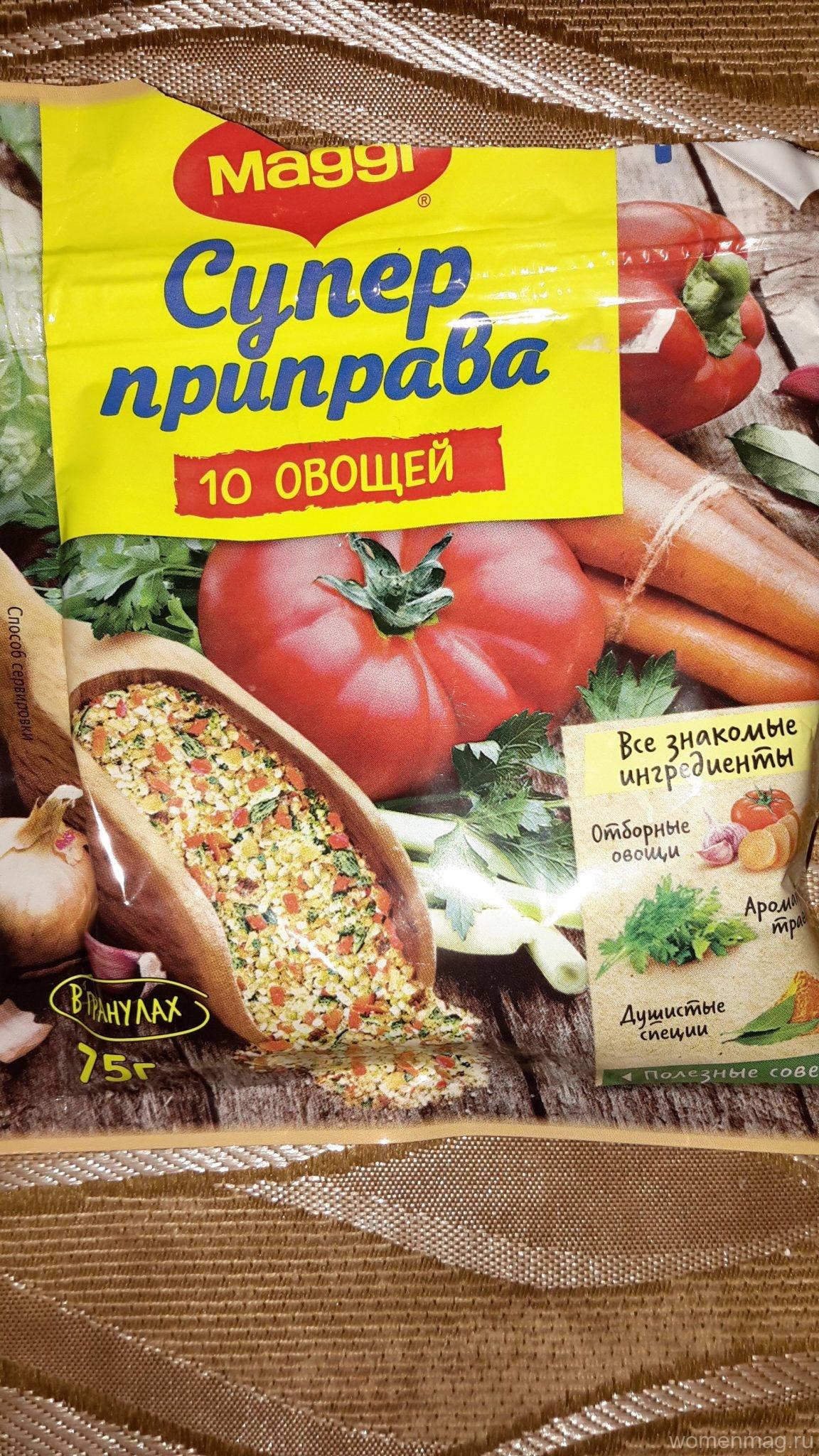 Отзыв на приправу от Магги «Супер приправа 10 овощей»