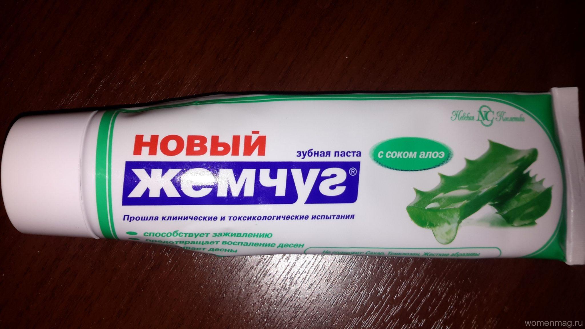 Отзыв о зубной пасте с соком алоэ «Новый жемчуг»