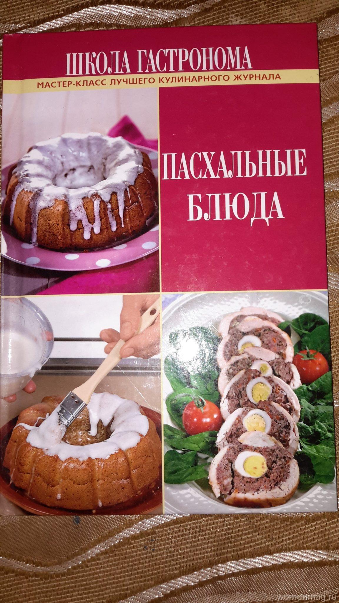 Отзыв на книгу «Школа гастронома. Пасхальные блюда» издательства Эксмо