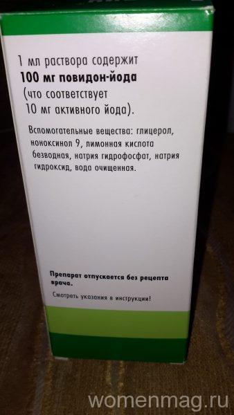 Раствор Бетадин Повидон-йод 10%