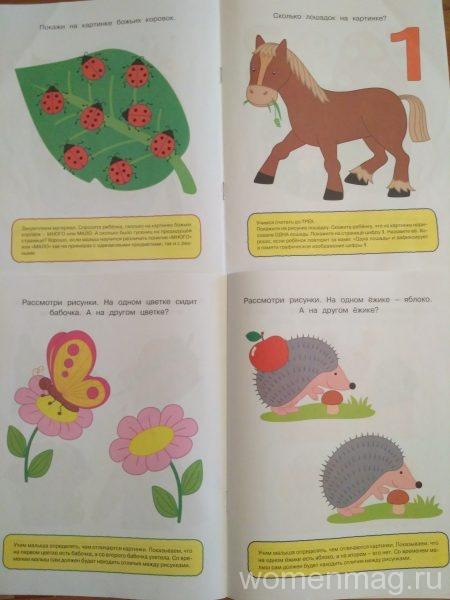 Развивающие книги из серии Умные книжки издательства Махаон для детей 1-2 лет