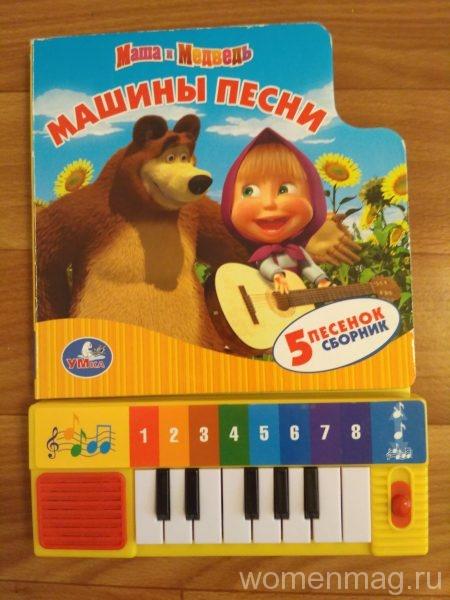 Маша и медведь. Машины песни