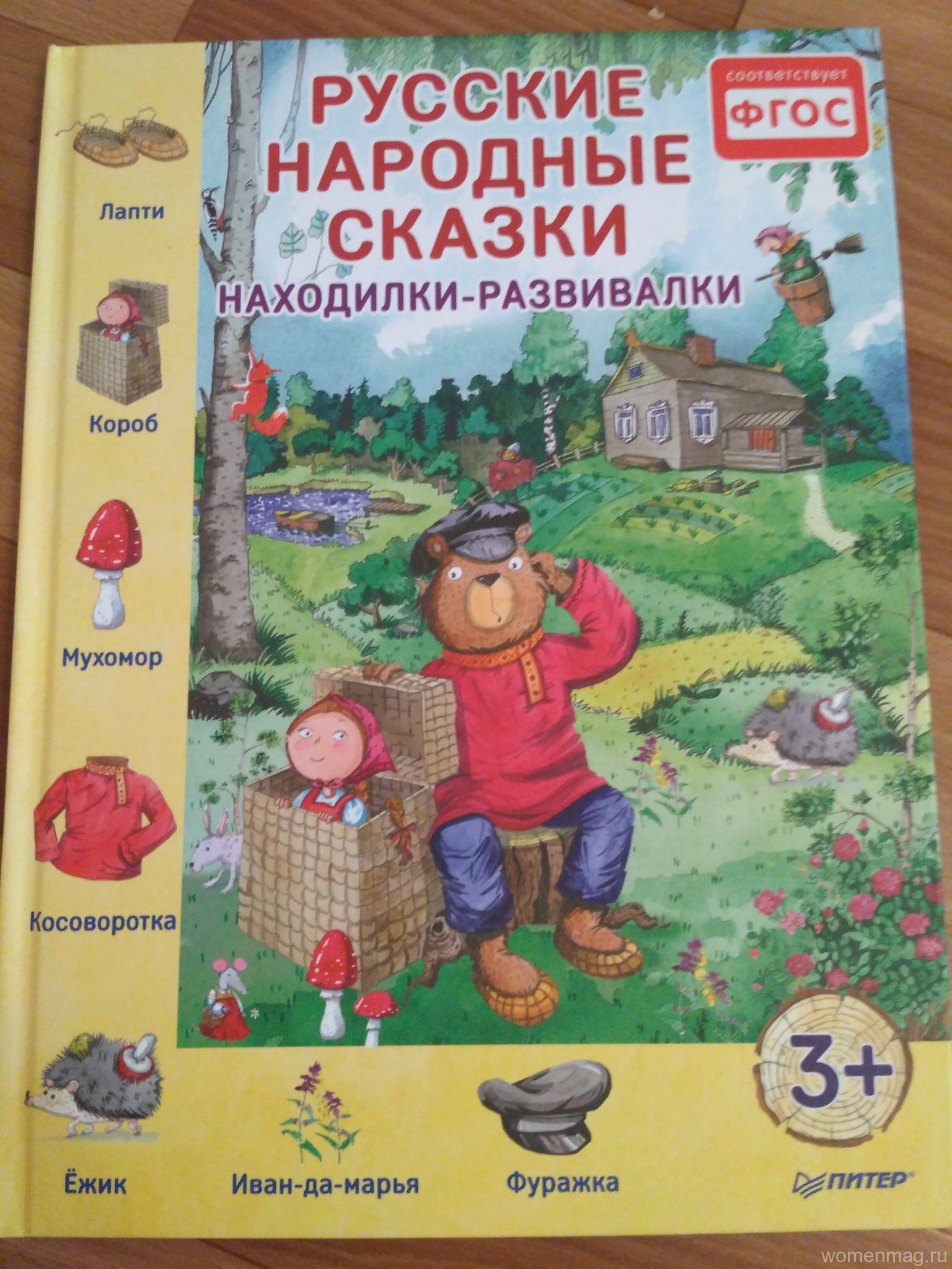 Книга для детей серии «Находилки-развивалки»