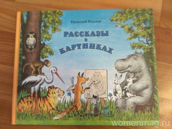 Детская книга Рассказы в картинках Николая Радлова