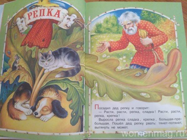 Книга для чтения детям с 6 месяцев до 3 лет