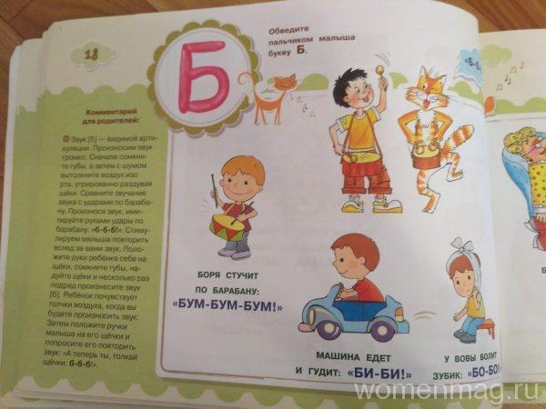Олеся Жукова Малыш учится говорить