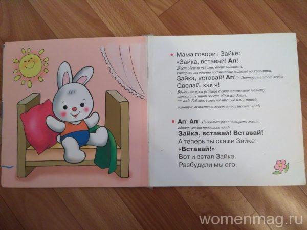 Книги для развития речи Карапуз