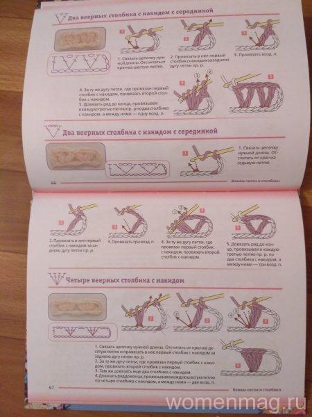 Книга Вязание крючком. Основные техники и приемы