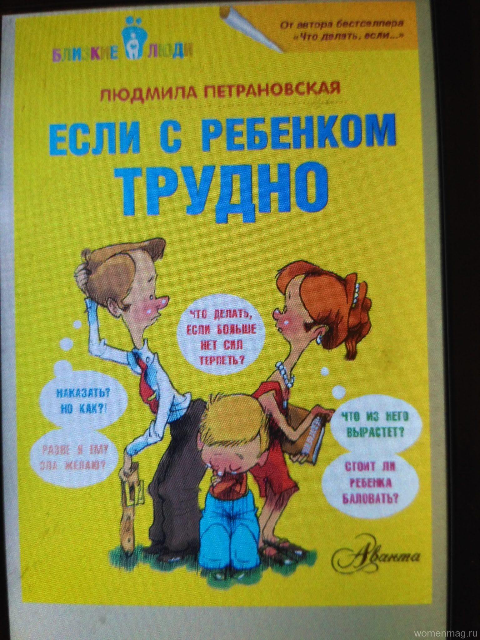 Книга Людмилы Петрановской «Если с ребенком трудно» («Близкие люди») издательства «Аванта». Отзыв
