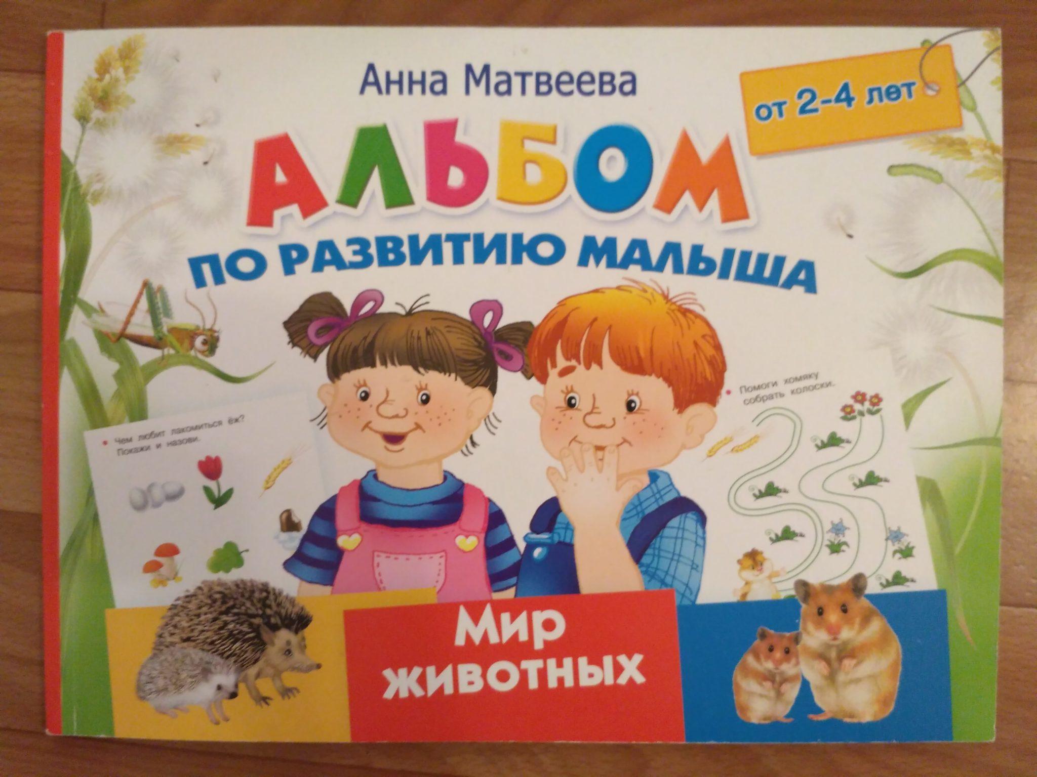Альбом по развитию малыша. Мир животных