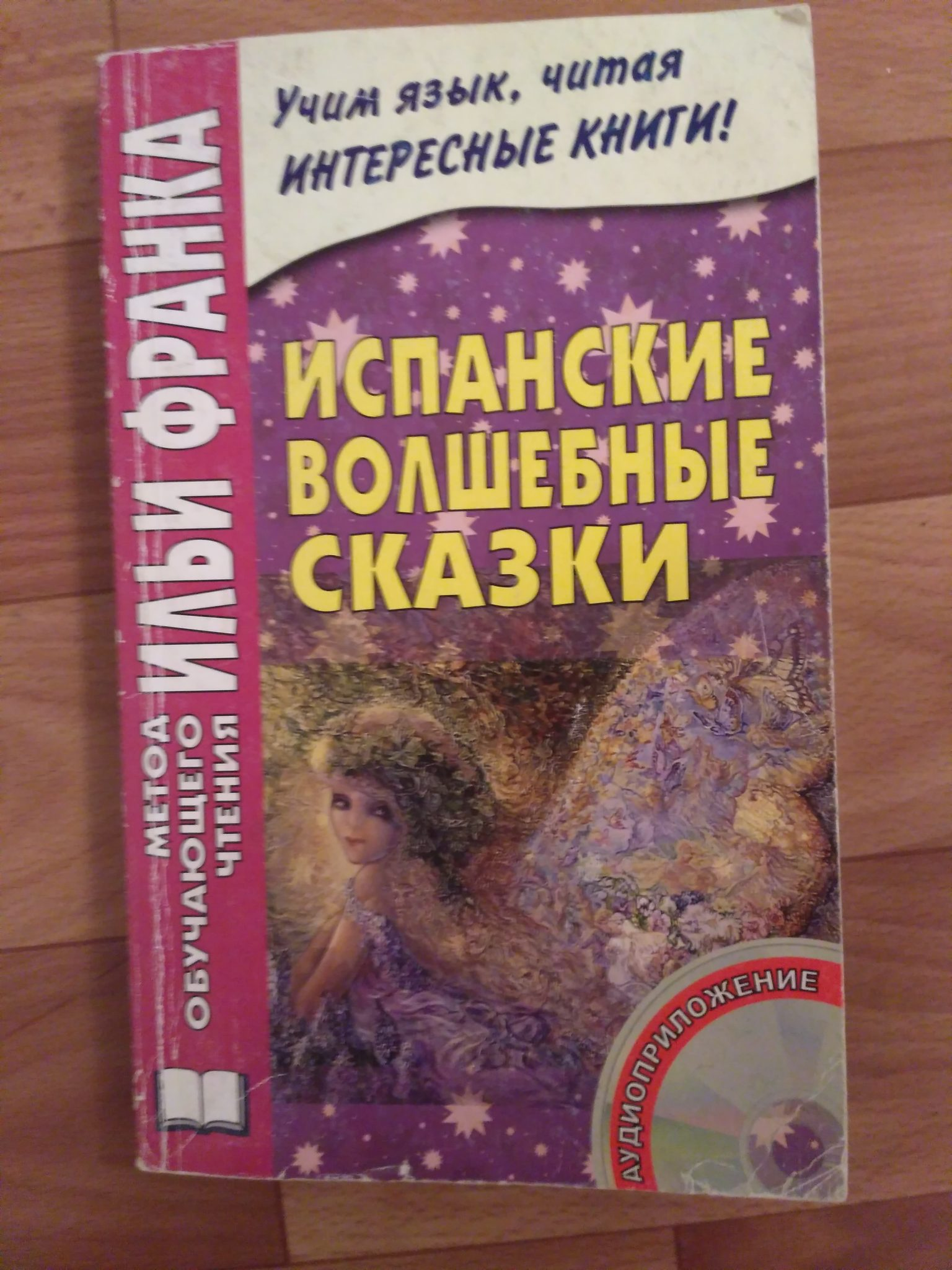Книги с методикой Илью Франка по изучению иностранного языка