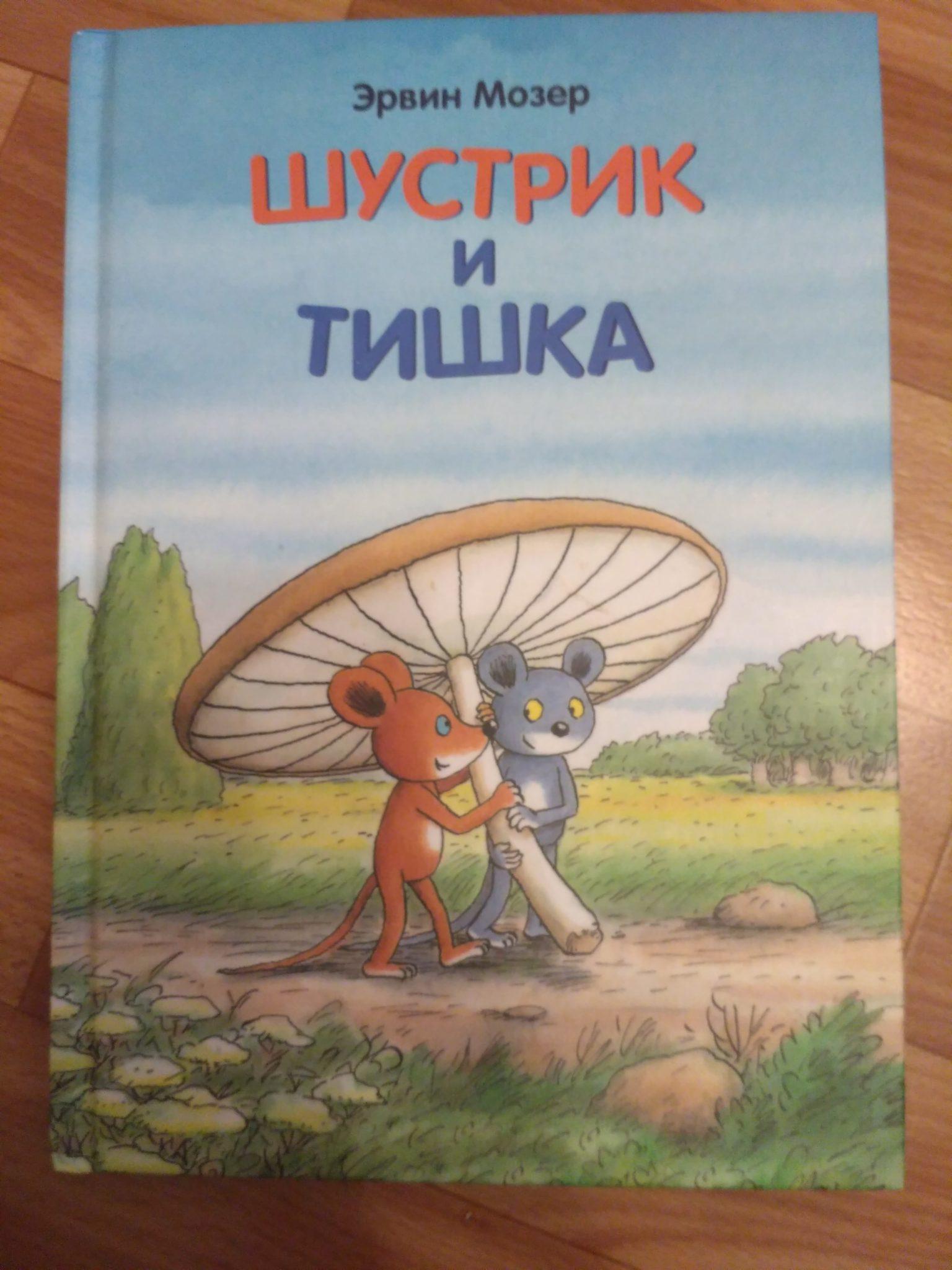 Книга Эрвина Мозера «Шустрик и Тишка»