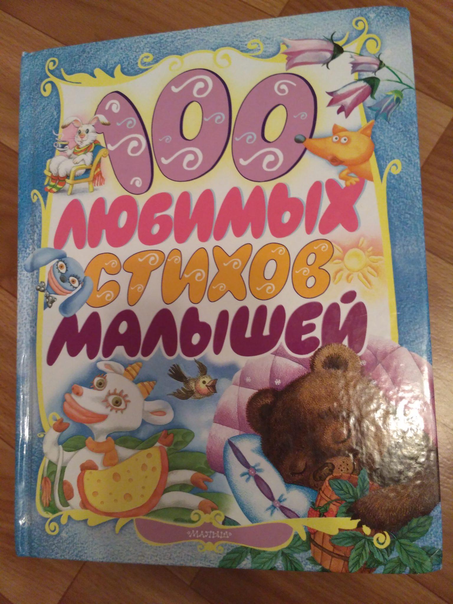 «100 любимых стихов малышей» издательства Аст