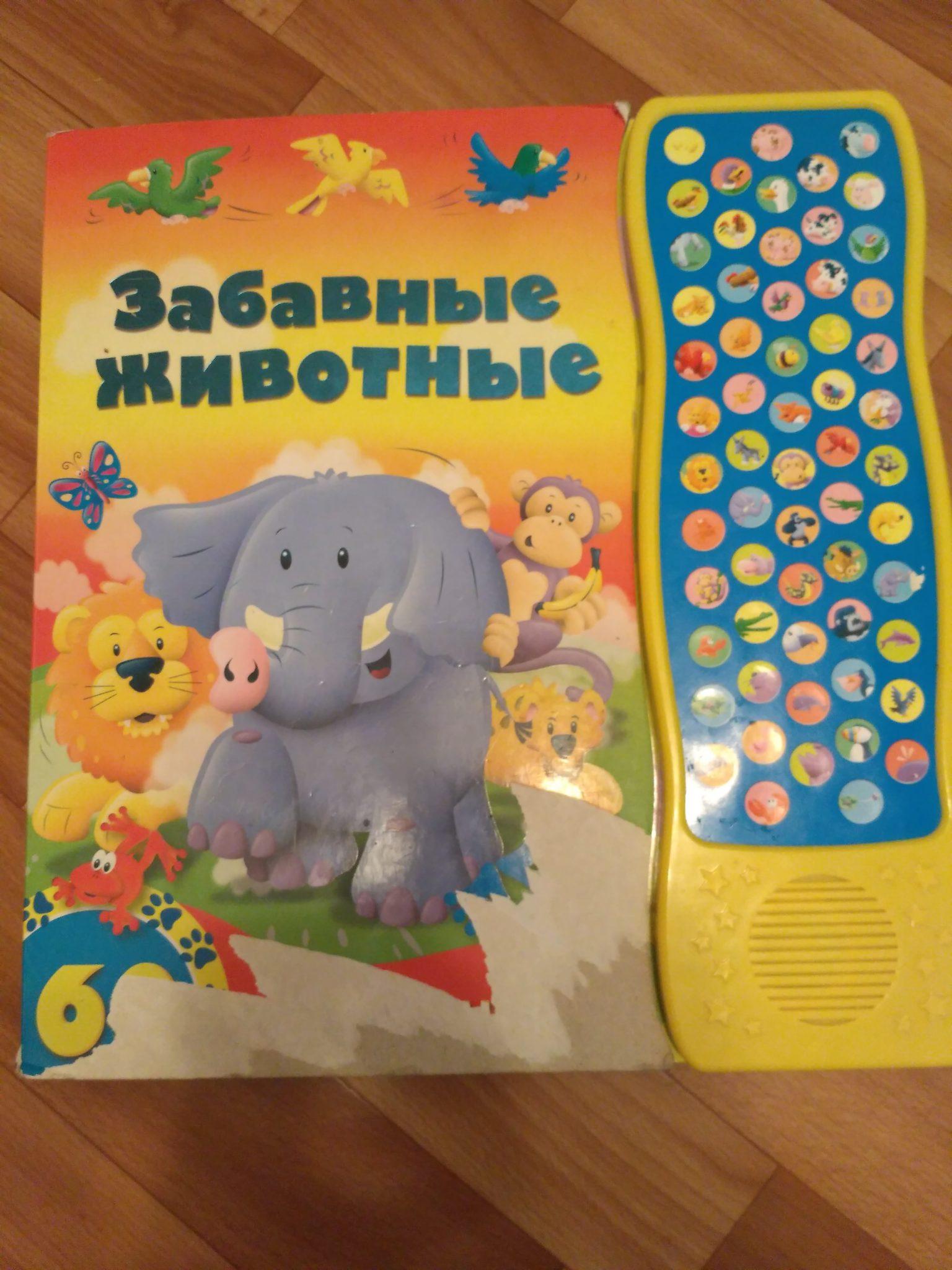 Книжка со звуками животных «Забавные животные»