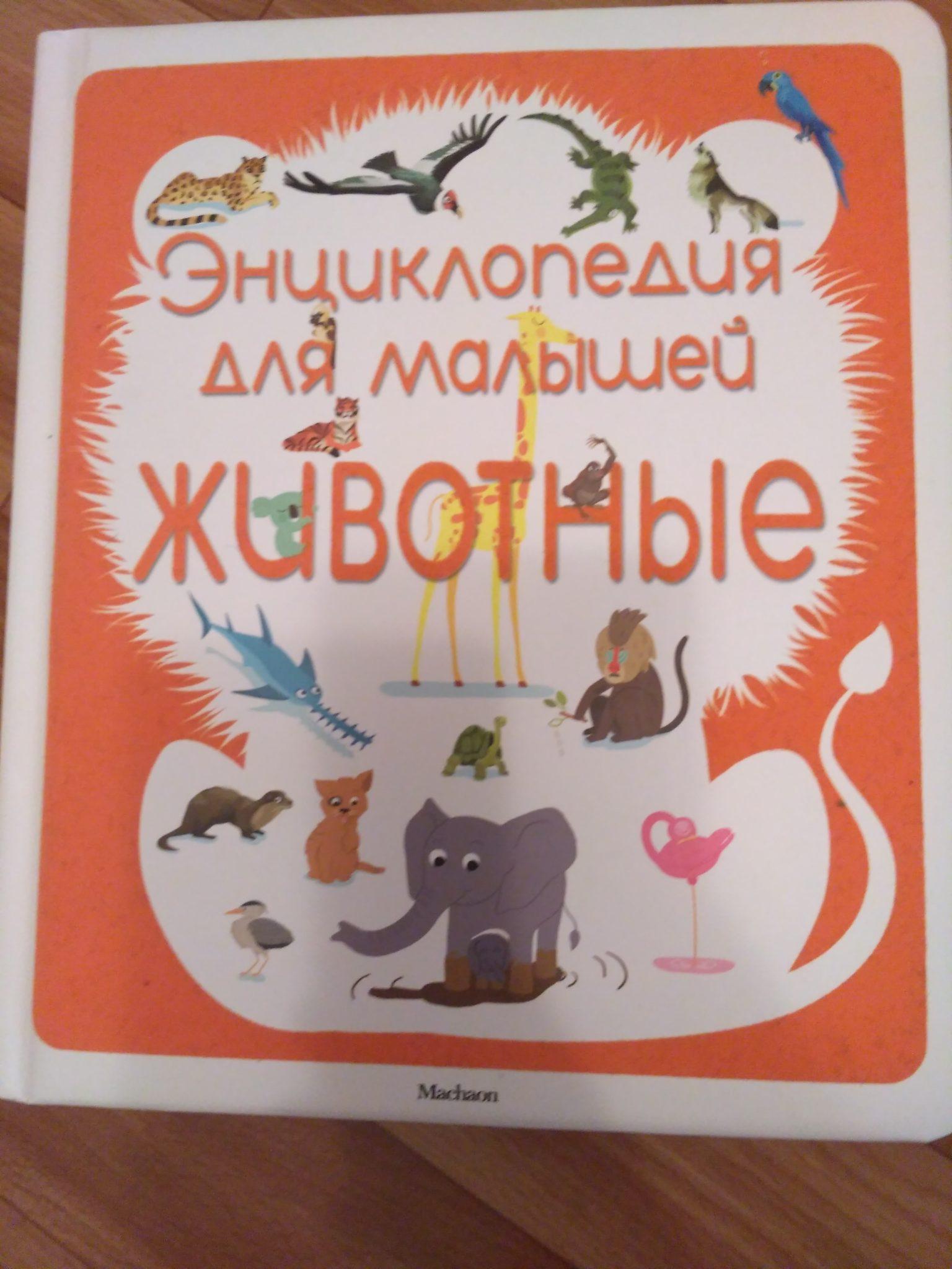 «Энциклопедия для малышей. Животные» Сильви Безюэль