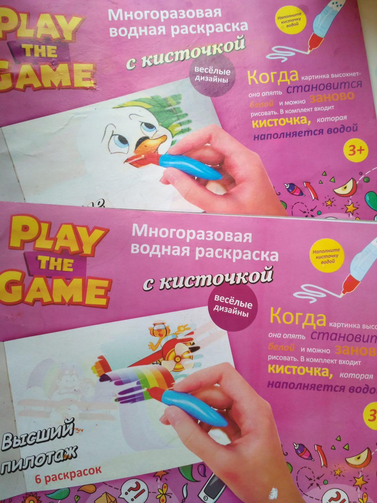 Водные раскраски Play the game