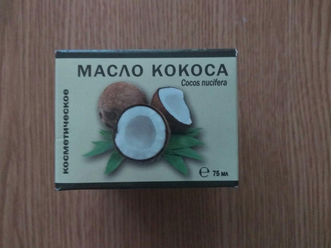 Косметическое кокосовое масло  ООО «Весна». Отзыв