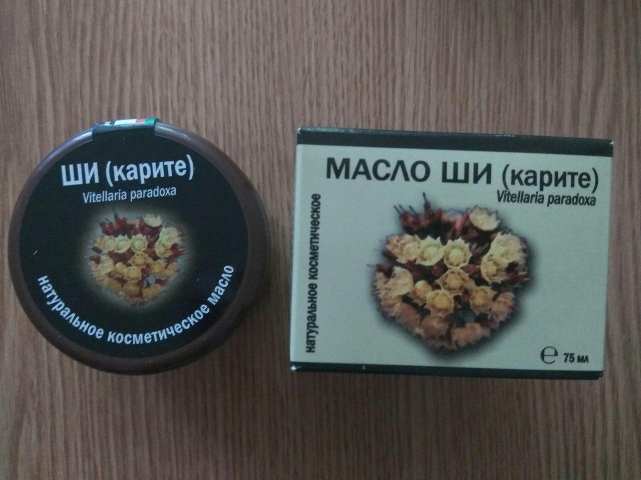 Косметическое масло ШИ (Карите) ООО «Весна». Отзыв
