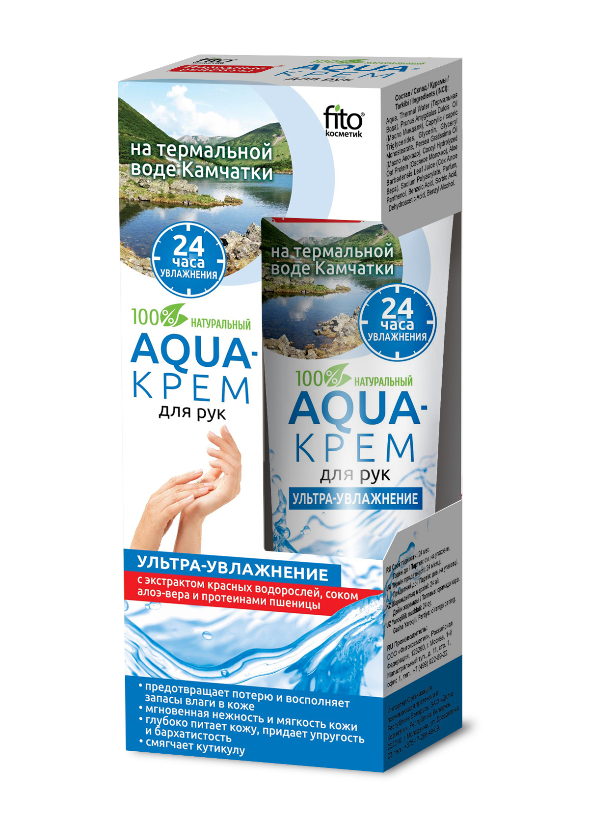 Отзыв о креме ФИТОкосметик «Aqua-крем для рук»