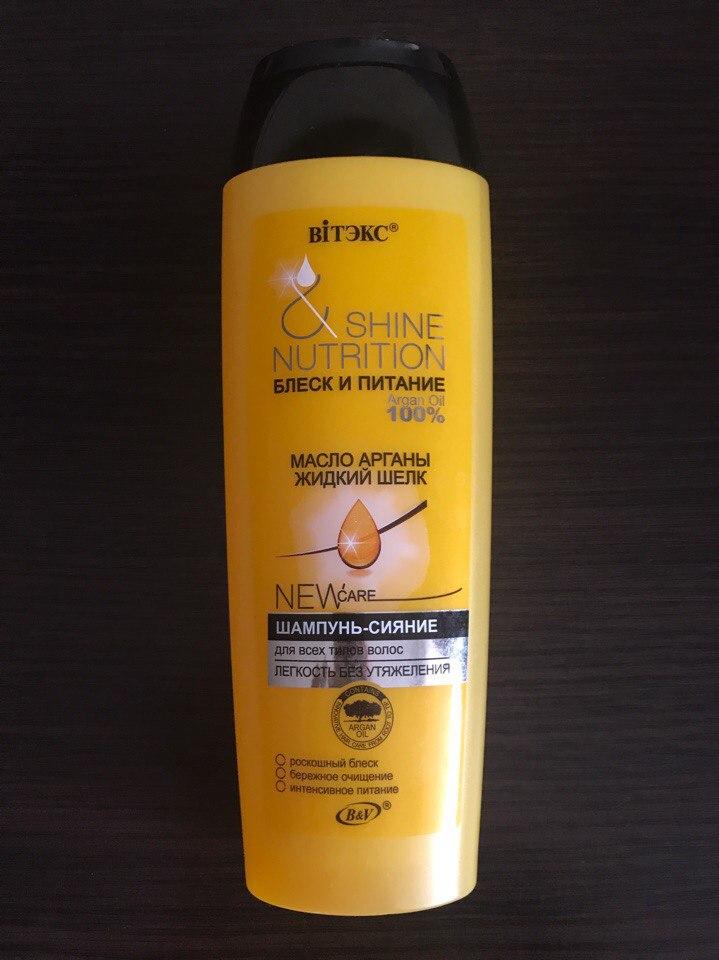 Шампунь Белита-Витэкс Блеск и Питание для всех типов волос с маслом арганы. Отзыв