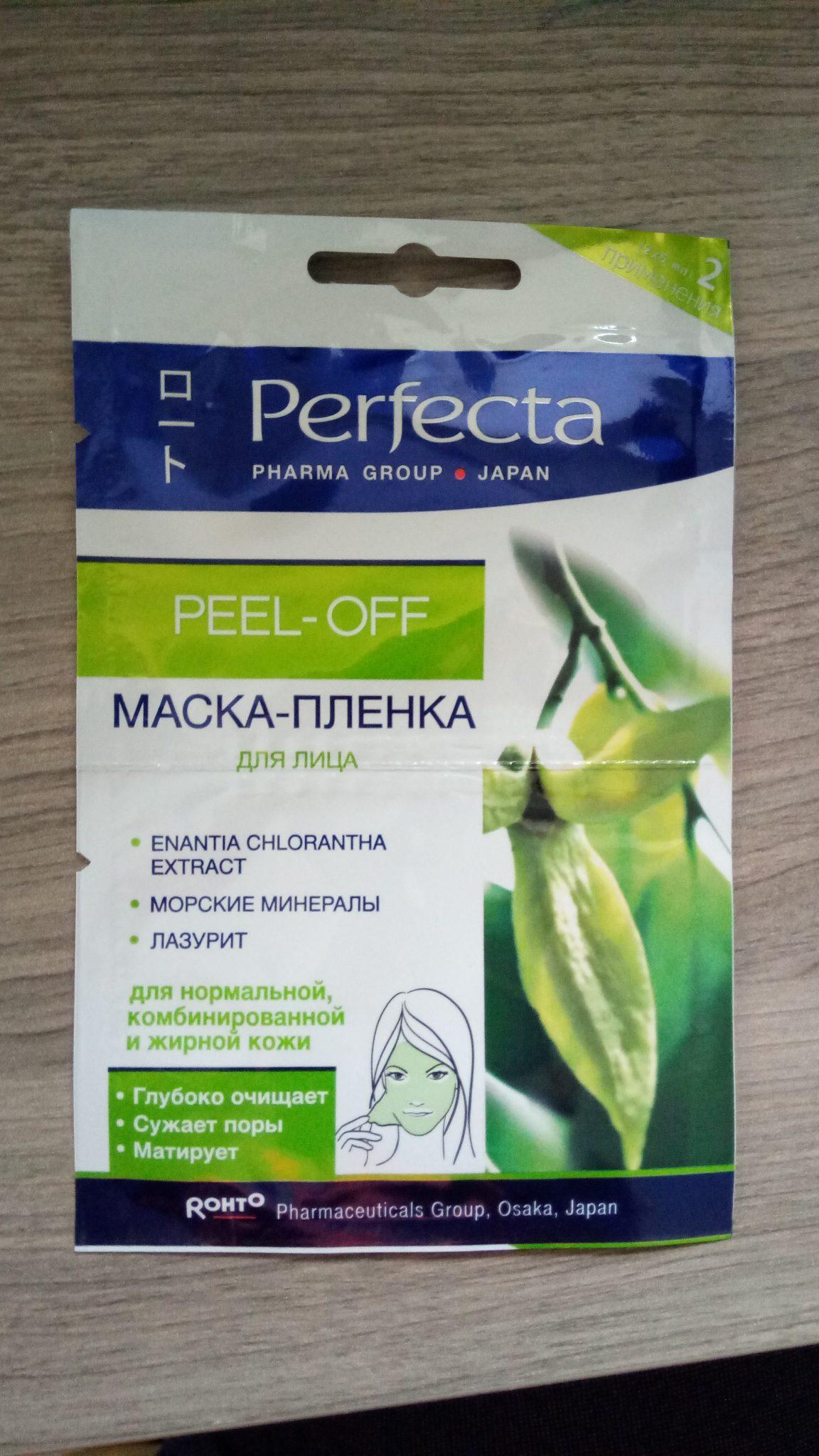 Маска для лица от Рerfecta peel off. отзыв.