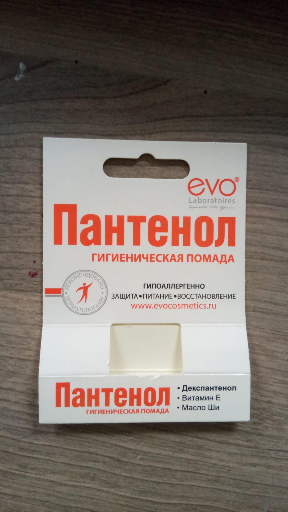 Гигиеническая помада «Пантенол EVO». Отзыв.