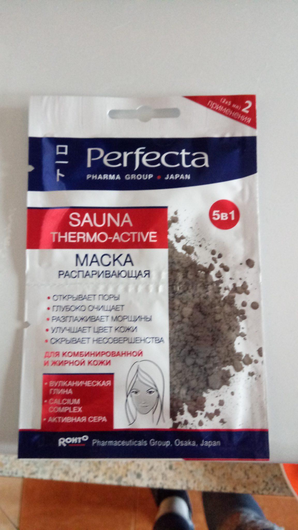 Маска для лица распаривающая Perfecta Sauna Thermo active.