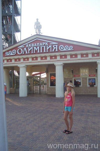 Витязево, аквапарк Олимпия