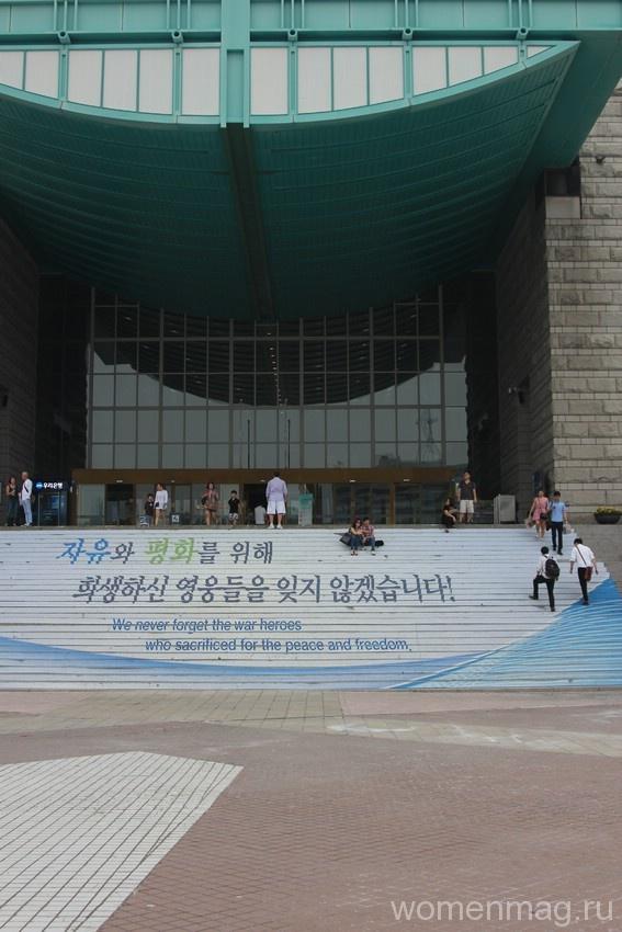 Посещение музея войны в Сеуле