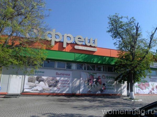 Супермаркет Фреш в Евпатории