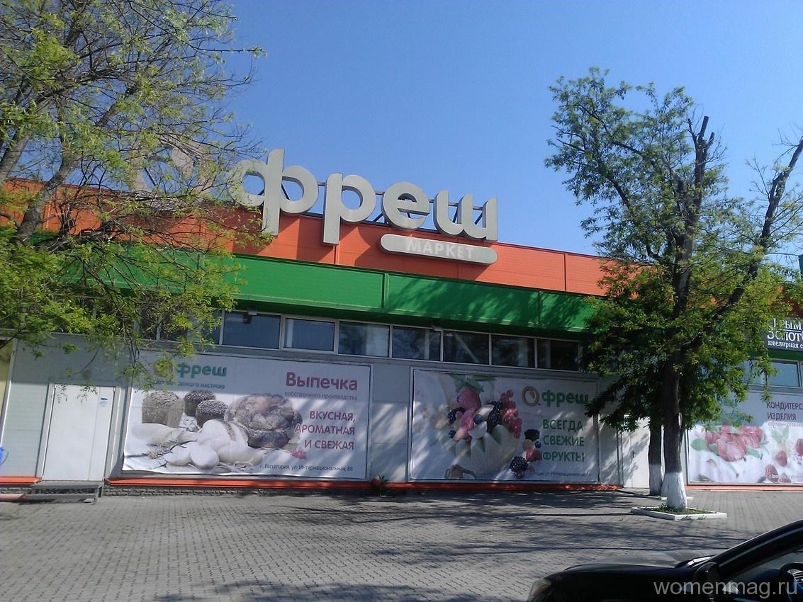 Супермаркет «Фреш» в Евпатории