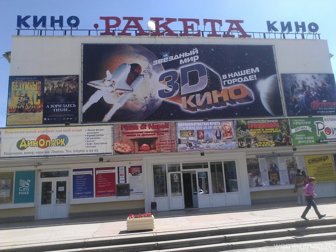 Кинотеатр «Ракета» в Евпатории