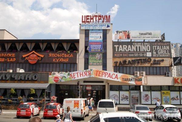 Торговый комплекс «Центрум» в Киеве